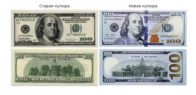 Доллары какого года выпуска еще действительны 2020